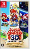 Japanese box art for Super Mario 3D All-Stars