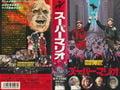 JapaneseSMBFilmVHS.jpg
