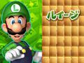 Luigi Intro - Yakuman DS.png