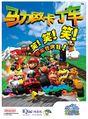 ChinesePosterMK64.jpg