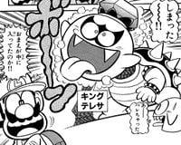 King Boo. Page 147, volume 26 of Super Mario-Kun.