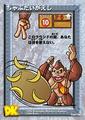 DKC CGI Card - Throw Donkey.png