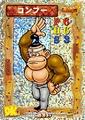 DKC CGI Card - Shiny Kong Fu.png