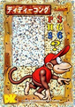 DKC CGI Card - Shiny Diddy.png