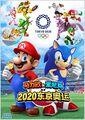Mario&SonicTokyo2020BannerCHN.jpg