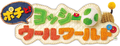Poochy & Yoshi's Woolly World - JP Logo.png