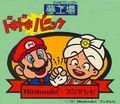 Mario imajin doki doki panic.jpg