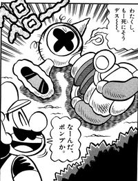F.L.U.D.D.. Page 72, volume 6 of Super Mario-Kun.