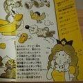 SML strategy book Daisy artwork.jpg