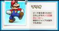 M&LSS+BM - Japanese Character Bio Mario.png