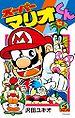 issue 42 of Super Mario-Kun