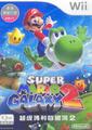 Super Mario Galaxy 2 Hong Kong boxart.png
