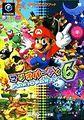 Mario Party 6 Shogakukan.jpg
