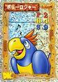 DKC CGI Card - Shiny Polly.png