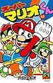 Super Mario-Kun 43.jpg