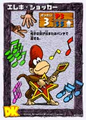 DKC CGI Card - Comb Diddy.png