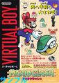 Mario Clash JP-Ad.jpg