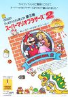 A poster of Super Mario Bros.: The Lost Levels
