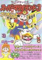 Super mario land comics issue 3.jpg