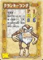 DKCG Cards - Cranky Kong.png