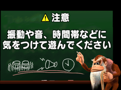 A start up warning that only appears in the Japanese release of Donkey Konga. It reminds players to be mindful of play time, sounds, and vibrations.