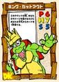 DKC CGI Card - Mill King K Alt.png