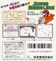 SMLBackJapan.jpg