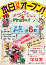 Mario and Peach showcasing a pachinko game in a Japanese advertisement. Judging from the art style used, this advertisement was made by an independent artist without Nintendo's consent.