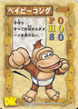 DKCG Cards - Baby Kong.png