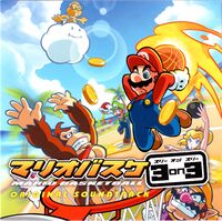 Front cover from Mario Basketball 3on3 Original Soundtrack.