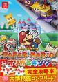 PMTOK Nintendo DREAM Guide Cover.jpg