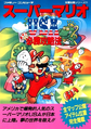 SMB2 - Japanese guide book.png