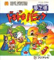 DDP Famicom Box Art.jpg