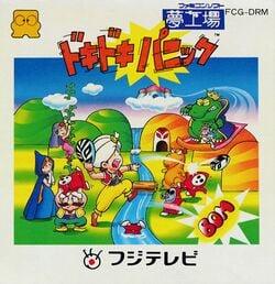 Front of the Yume Kōjō: Doki Doki Panic instruction booklet.