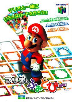 Japanese boxart for Mario no Photopi