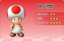 Artwork of Toad, for Mario Kart Arcade GP DX