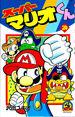 Super Mario-Kun #24