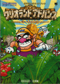 Japanese Green Guide Front - Wario Land 4.png