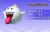 King Boo artwork and stats in Mario Kart Arcade GP DX