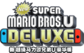 New Super Mario Bros U Deluxe simplified Chinese logo.png