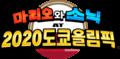 Mario Sonic Tokyo 2020 Korean logo.png