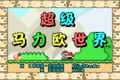 SMA2 SMW Title Screen CH.png
