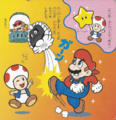 SMWGPB5 Mario Super Star.png