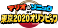 M&S Tokyo 2020 - JP logo.png