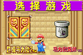SMA Game Selection Screen CH.png