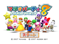 MarioParty8DemoTitle.png