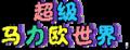 SMA2 SMW game select logo CH.png