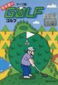 Golf Sharp X1 Box Art.png