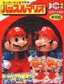 First Mario Toys.jpg