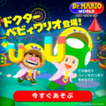NL DMW Dr Baby Wario Promotional Artwork.png